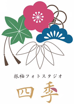 振袖フォトスタジオ「四季」